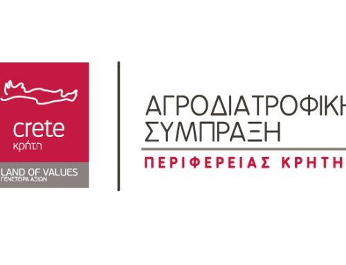 «Αγροδιατροφική Σύμπραξη της Περιφέρειας Κρήτης – Εργαλείο Ανάπτυξης – Σήματα «κρήτη», «κρητική κουζίνα» & «κρητικό μπακάλικο»