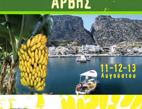 1ο Παγκρήτιο Φεστιβάλ Μπανάνας στην Άρβη Ηρακλείου