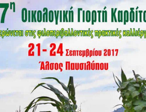 Η ΔΗΩ συμμετέχει στην 17η Οικολογική Γιορτή Καρδίτσας (21-24/09/2017)