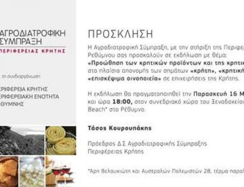 Εκδήλωση με θέμα: Προώθηση των κρητικών προϊόντων και της κρητικής κουζίνας στο Ρέθυμνο στις 16/3/2018