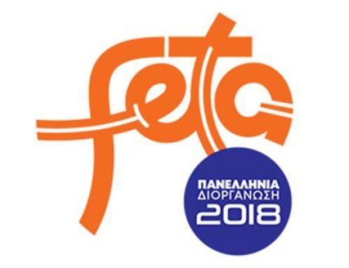 Η πανελλήνια διοργάνωση «Φέτα 2018» 14-16 Σεπτεμβρίου