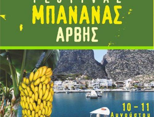 2η  Γιορτή Μπανάνας Άρβης
