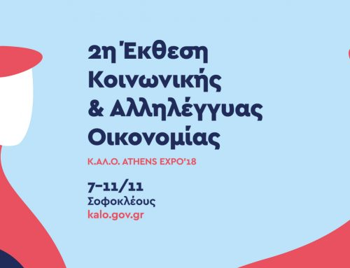 Η ΔΗΩ στην 2η Έκθεση Φορέων ΚΑλΟ ΑTHENS EXPO '18