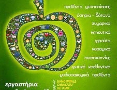 9η Πανθεσσαλική Γιορτή Οικολογικής Γεωργίας και Χειροτεχνίας