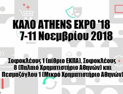2η Έκθεση Φορέων ΚΑλΟ ΑTHENS EXPO '18 7-11 Νοεμβρίου 2018