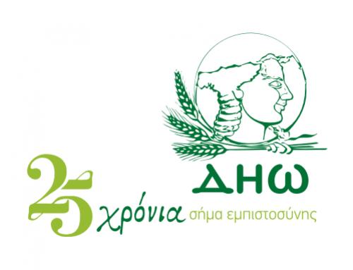 Αλλαγή διεύθυνσης του Περιφερειακού Γραφείου Μακεδονίας – Θράκης