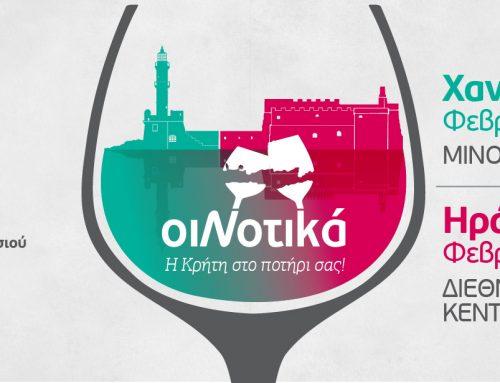 Η ΔΗΩ στις δύο Παγκρήτιες Εκθέσεις Κρητικού κρασιού «ΟιΝοτικά» σε Ηράκλειο και Χανιά