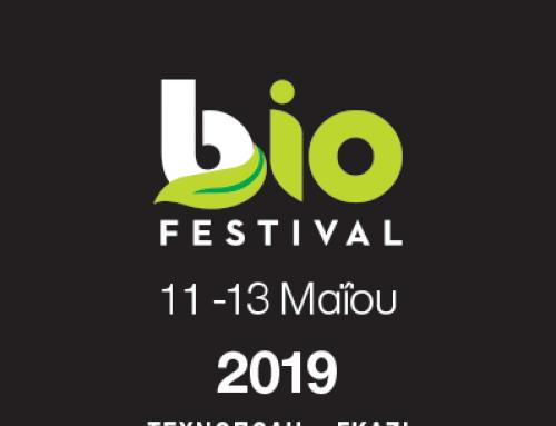 Bio Festival, 11-13 Μαΐου 2019, στην Τεχνόπολη του Δήμου Αθηναίων στο Γκάζι