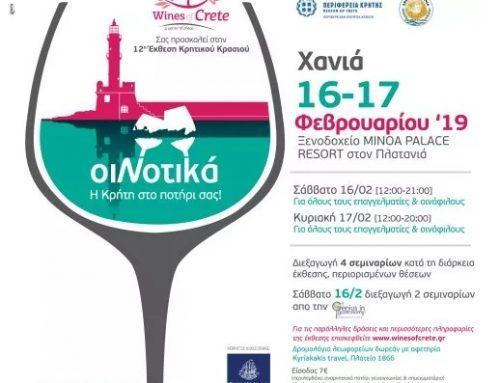 Η ΔΗΩ στην έκθεση Κρητικού κρασιού ΟιΝοτικά '19 Χανιά, 16-17 Φεβρουαρίου 2019
