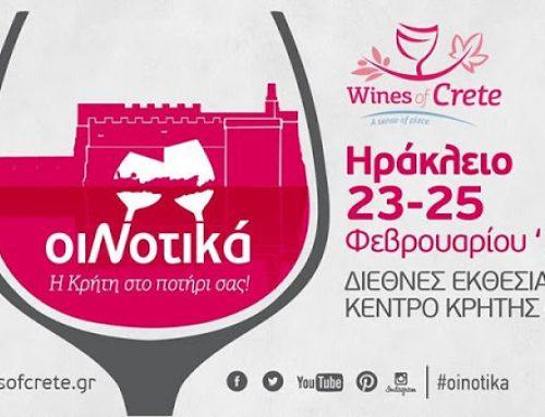 Η ΔΗΩ στην έκθεση Κρητικού κρασιού ΟιΝοτικά '19 Ηράκλειο, 23-25 Φεβρουαρίου 2019