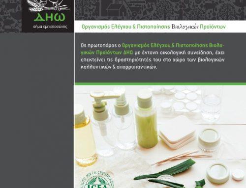Πιστοποιήσεις καλλυντικών και προϊόντων καθαρισμού